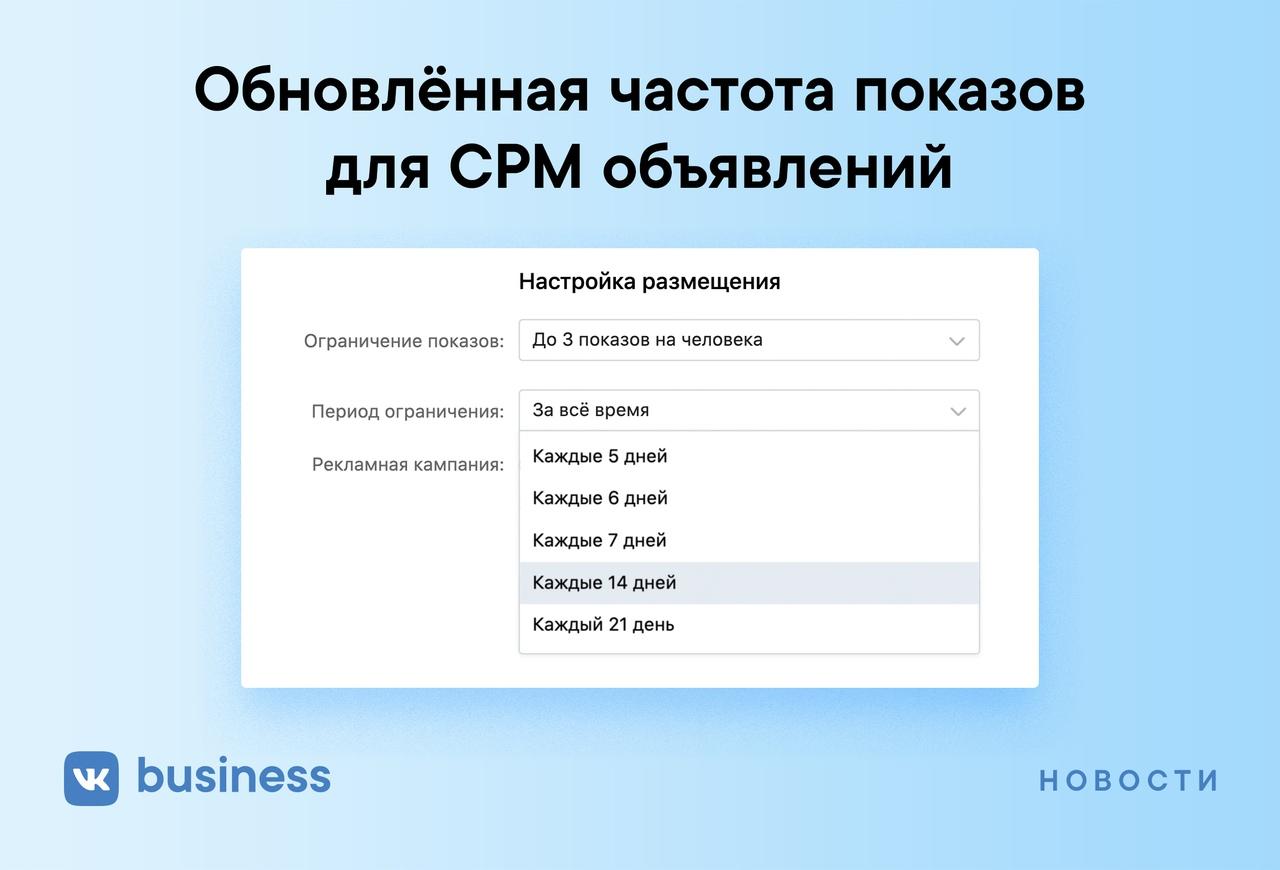 «ВКонтакте для бизнеса» обновил частоту показов для CPM объявлений
