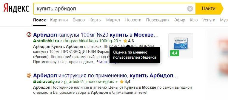 «Яндекс» тестирует оценки сайта в сниппете
