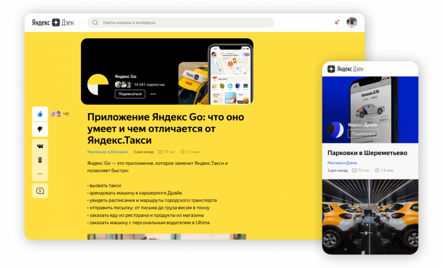 В «Яндекс.Дзене» новый рекламный формат — брендированные статьи