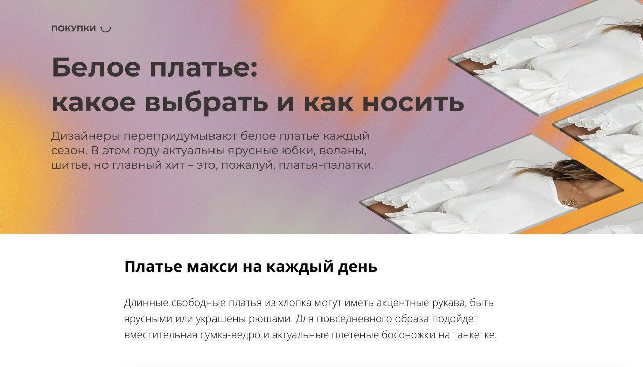AliExpress Россия запускает журнал, посвящённый lifestyle-покупкам