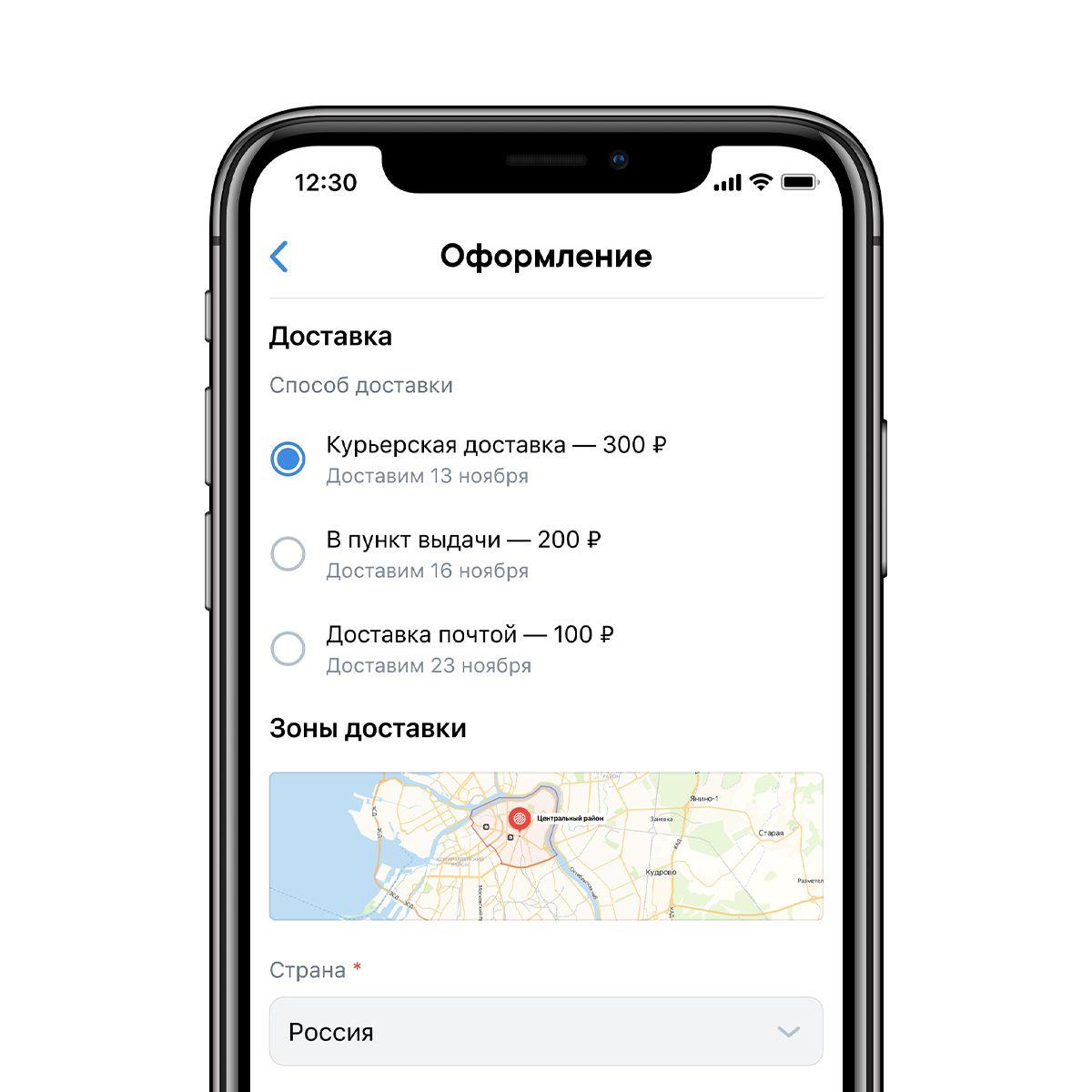 Заказы из магазинов «ВКонтакте» можно отправлять по городу курьером