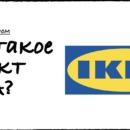 Что такое эффект IKEA