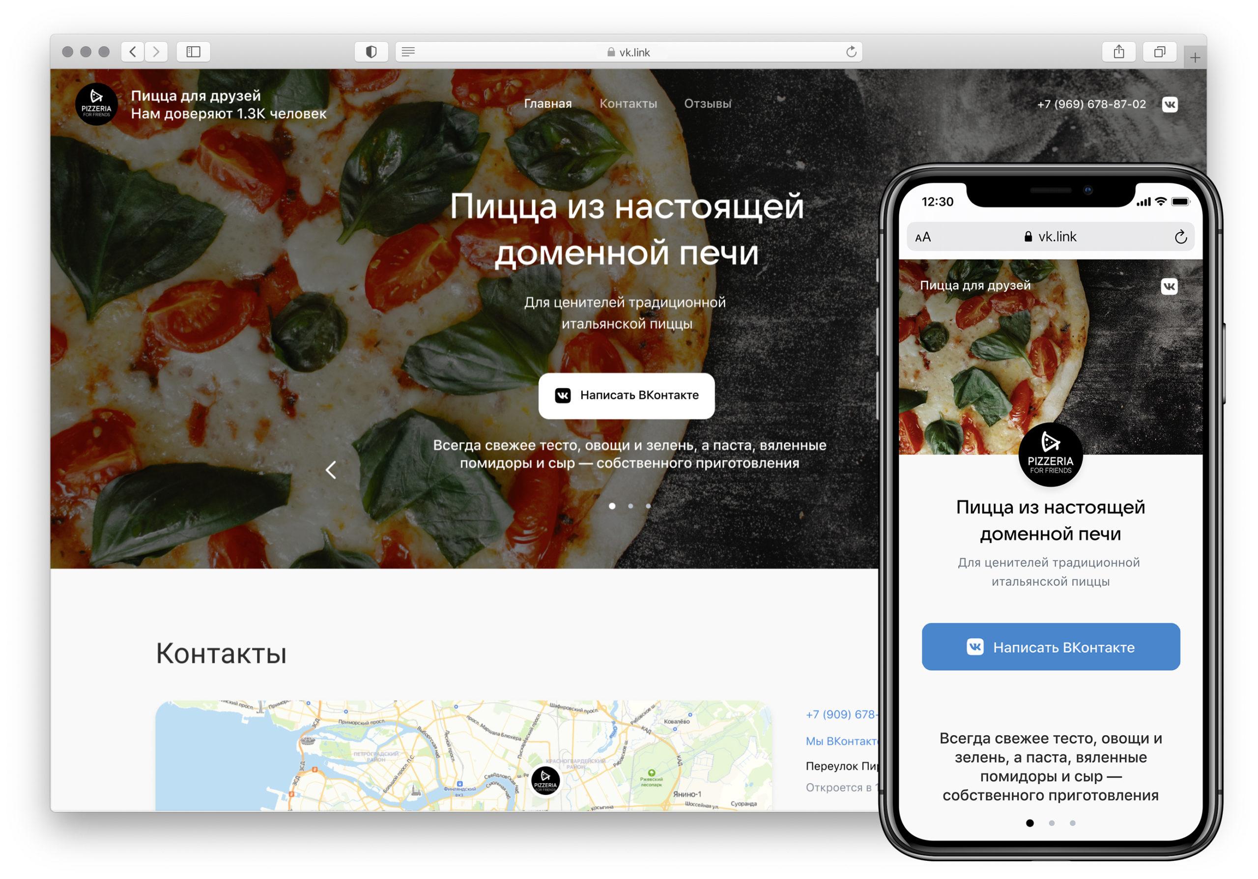 «ВКонтакте» запустил бесплатный конструктор сайтов на основе сообществ