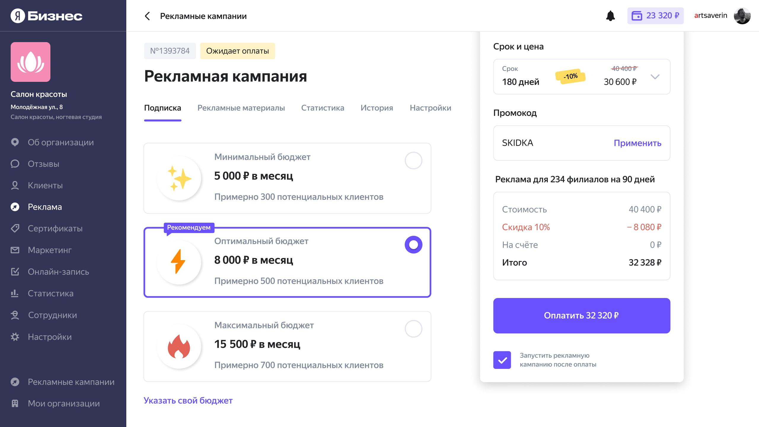 «Яндекс» анонсировал сервис с услугами для малого бизнеса