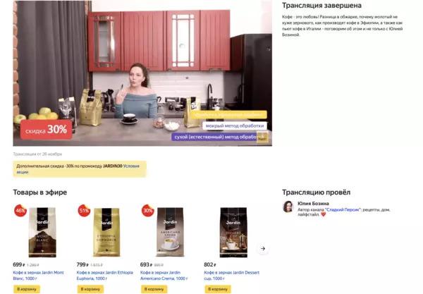 «Яндекс.Маркет» запустил прямые трансляции для продавцов