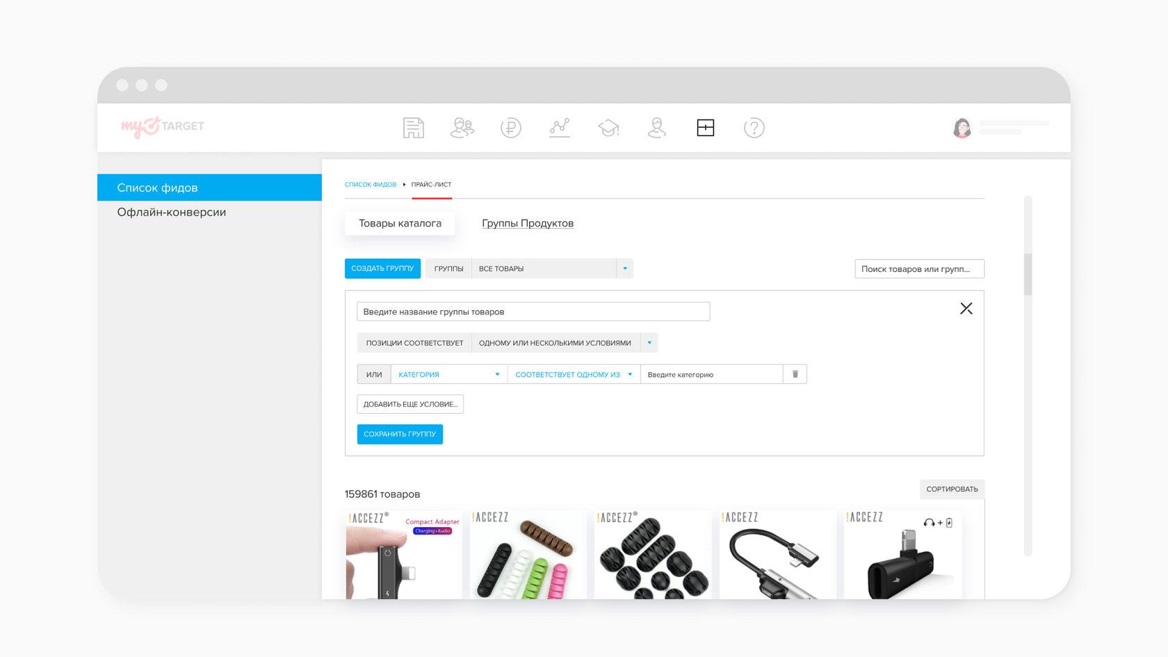 В myTarget добавлены группы продуктов в товарных фидах