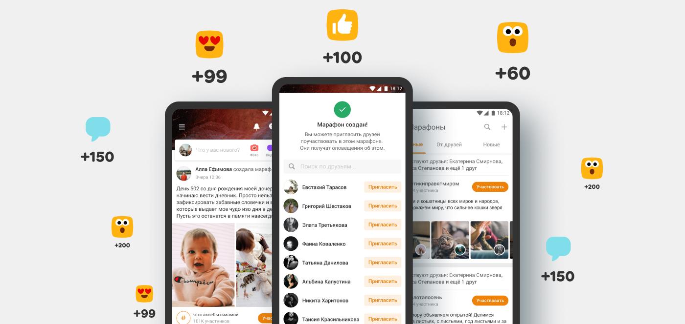 «Одноклассники» запустила новый сервис «Марафоны»