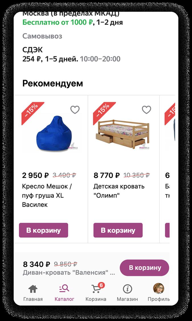 В Турбо-страницах «Яндекса» появились товарные рекомендации