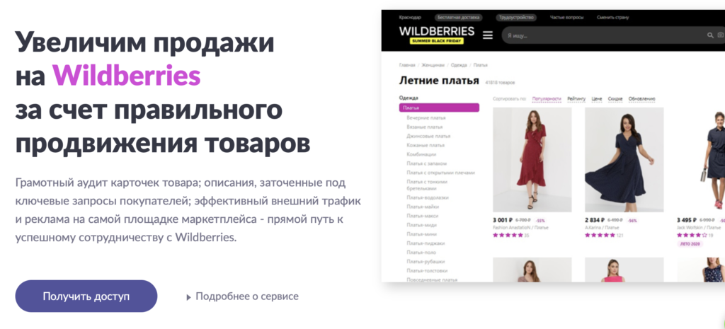 wildberries агентство