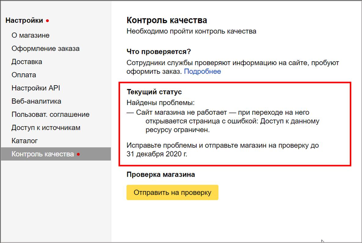 «Яндекс» запустил мониторинг качества Турбо-страниц для магазинов