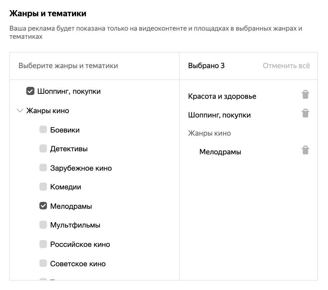 «Яндекс» запустил таргетинг по жанрам и тематикам