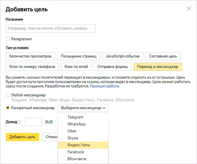 В «Яндекс.Метрике» можно отслеживать переходы в мессенджер с сайта