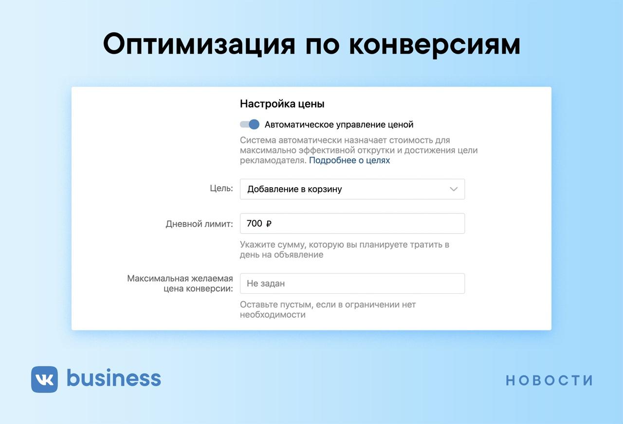 «ВКонтакте» появилась оптимизация по конверсиям