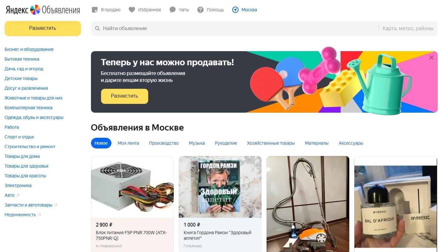 «Яндекс» запустил сервис объявлений