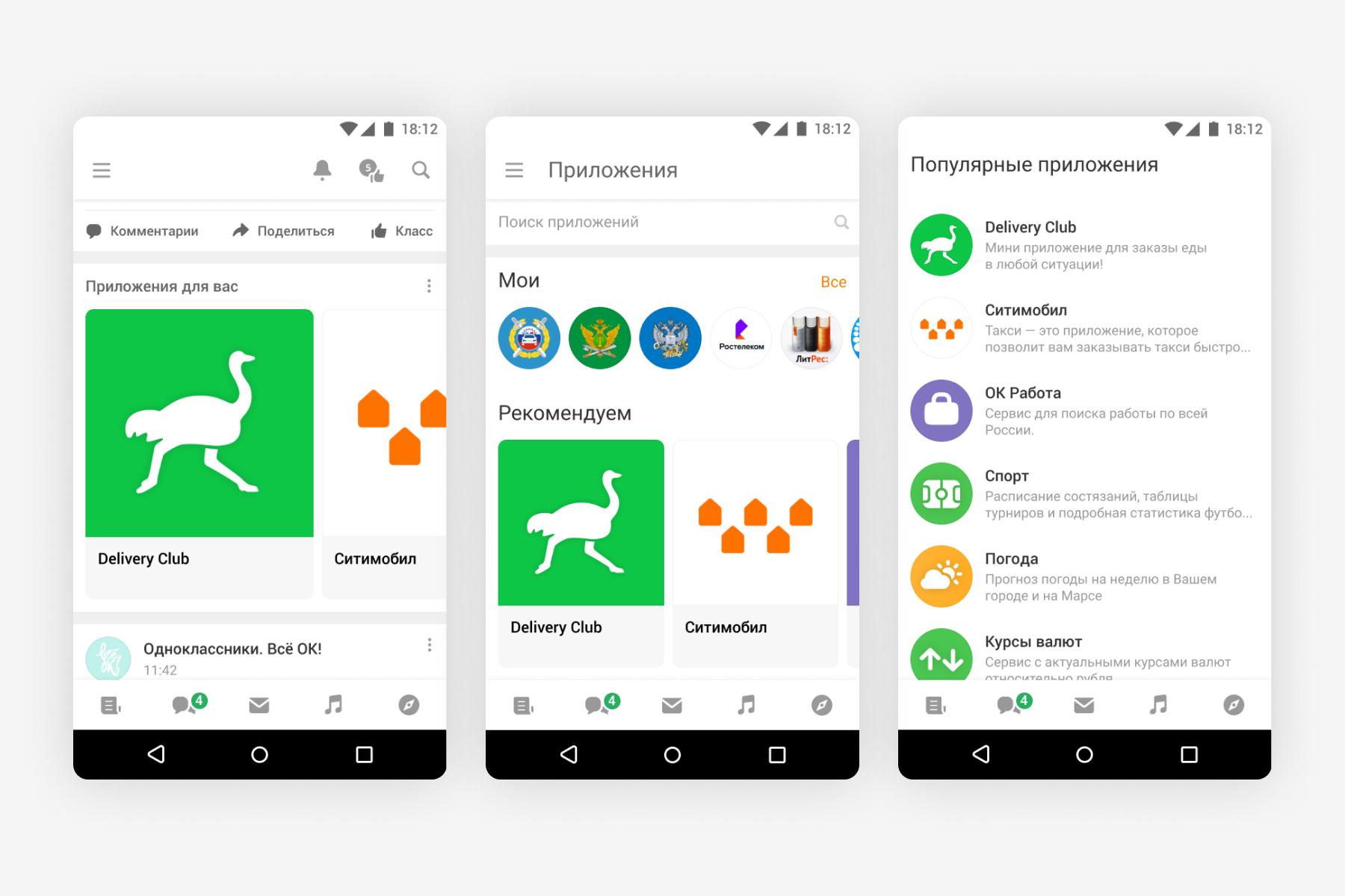 В «Одноклассниках» появились сервисы, реализованные на платформе VK Mini Apps