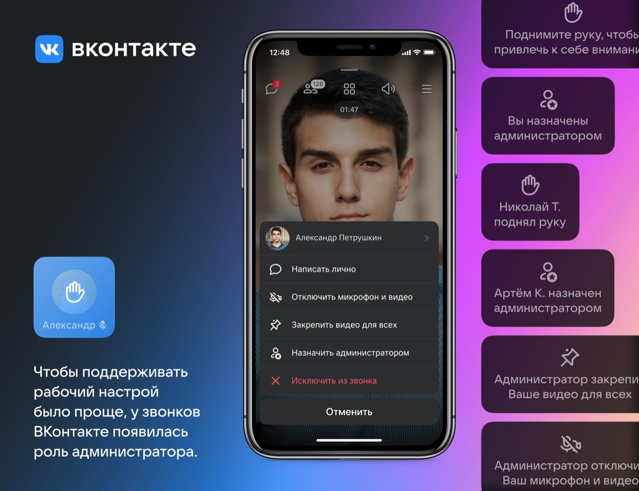 В видеозвонках «ВКонтакте» появилась роль администратора