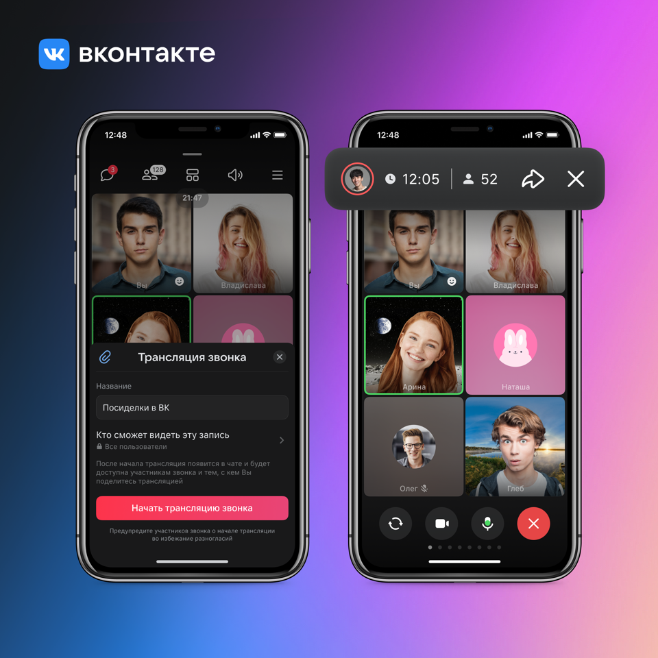 «ВКонтакте» запустил трансляции видеозвонков