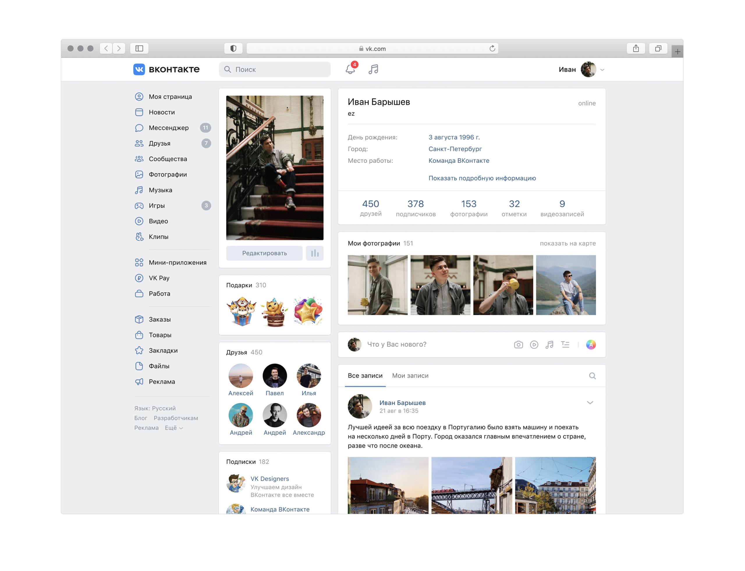 «ВКонтакте» обновил дизайн десктопной версии для всех