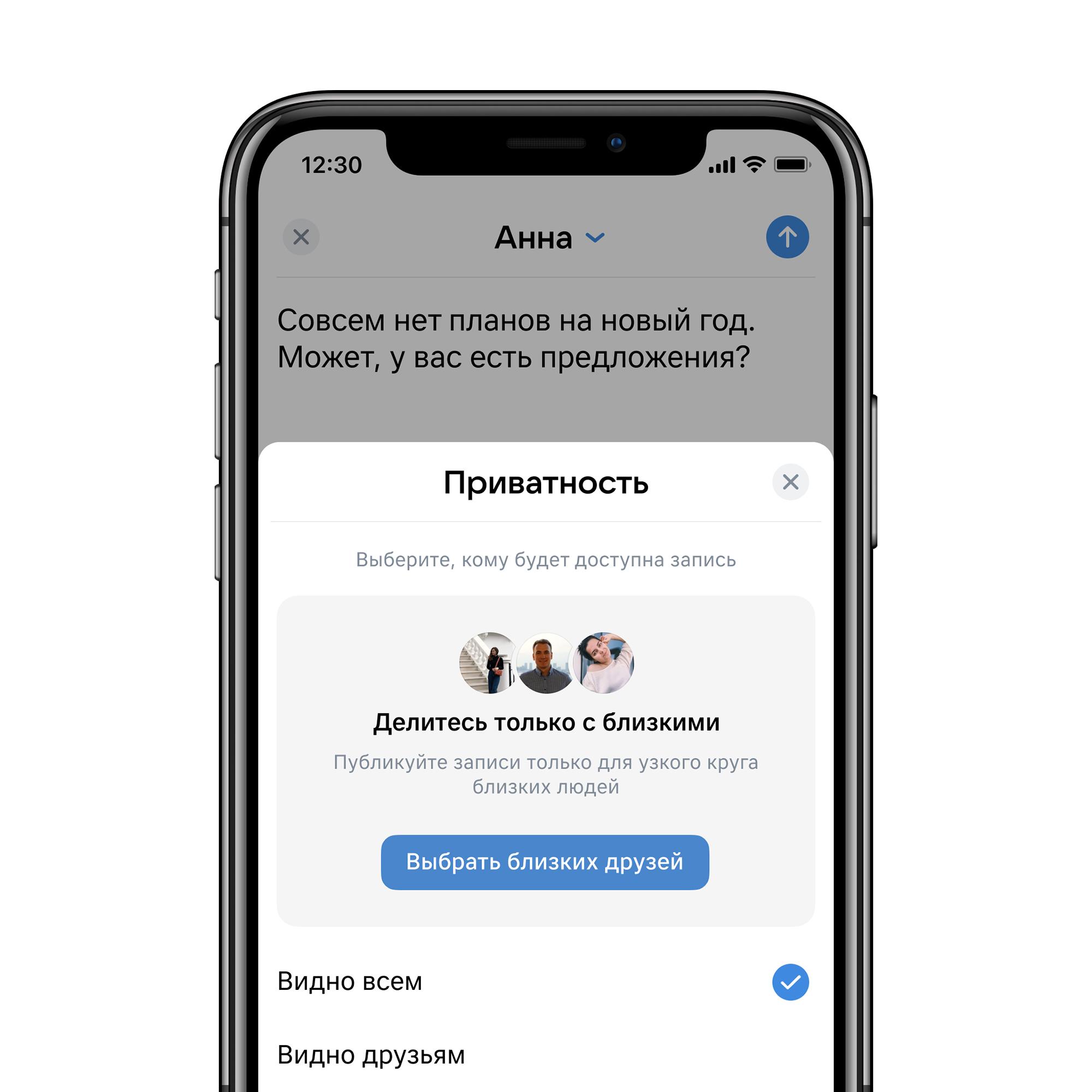«ВКонтакте» появилась функция «Близкие друзья»