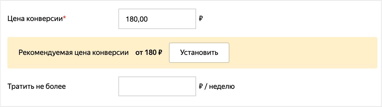 Рекомендация средней цены в «Яндекс.Директе»