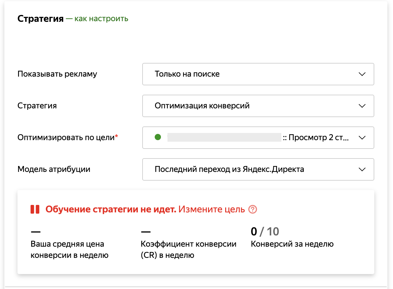 Статус обучения стратегии в Яндекс.Директе