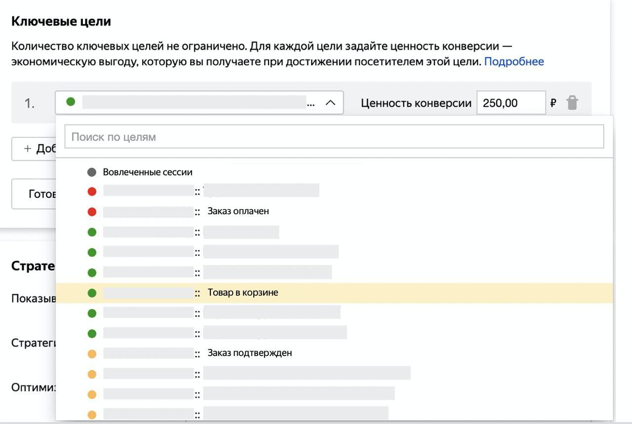 В «Яндекс.Директе» появились персональные подсказки по настройке стратегий