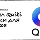 Что из провала Quibi должен вынести каждый бизнес