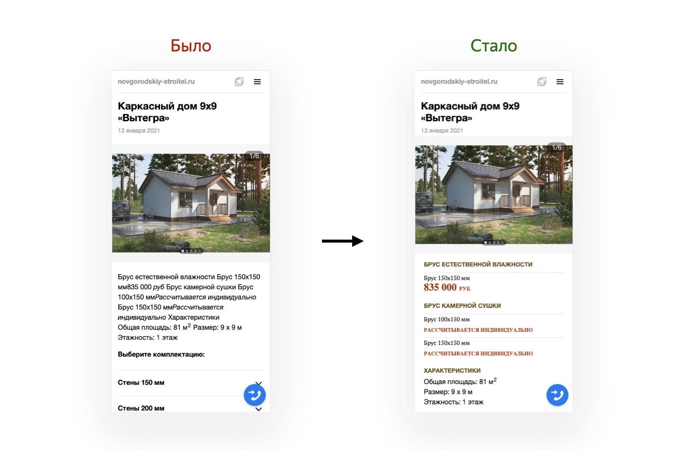 В «Яндекс.Вебмастере» запущены новые возможности для управления внешним видом Турбо-страниц