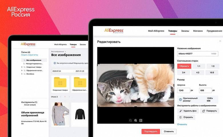 AliExpress Россия открыла «Медиацентр»