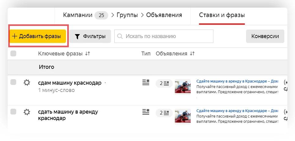 Быстрое редактирование ключевых фраз в Яндекс.Директ