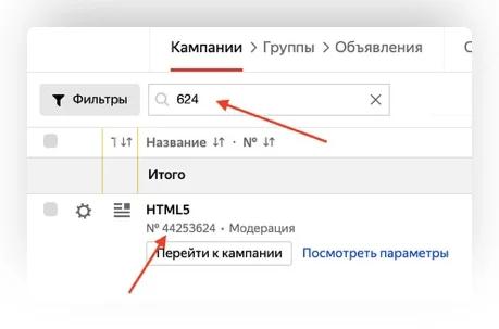 Быстрый поиск объявлений в Яндекс.Директ
