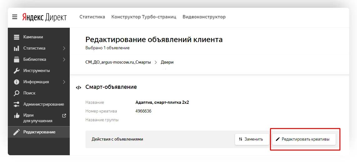 Редактирование смарт-баннеров одной кнопкой в Яндекс.Директ