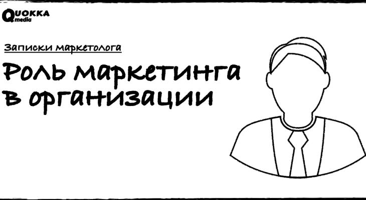 Роль маркетинга в организации