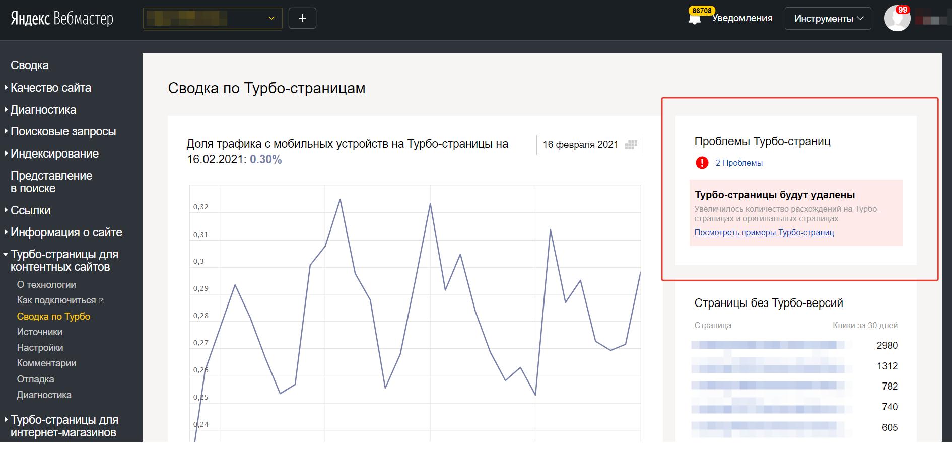 «Яндекс» улучшил диагностику Турбо-страниц для контентных сайтов
