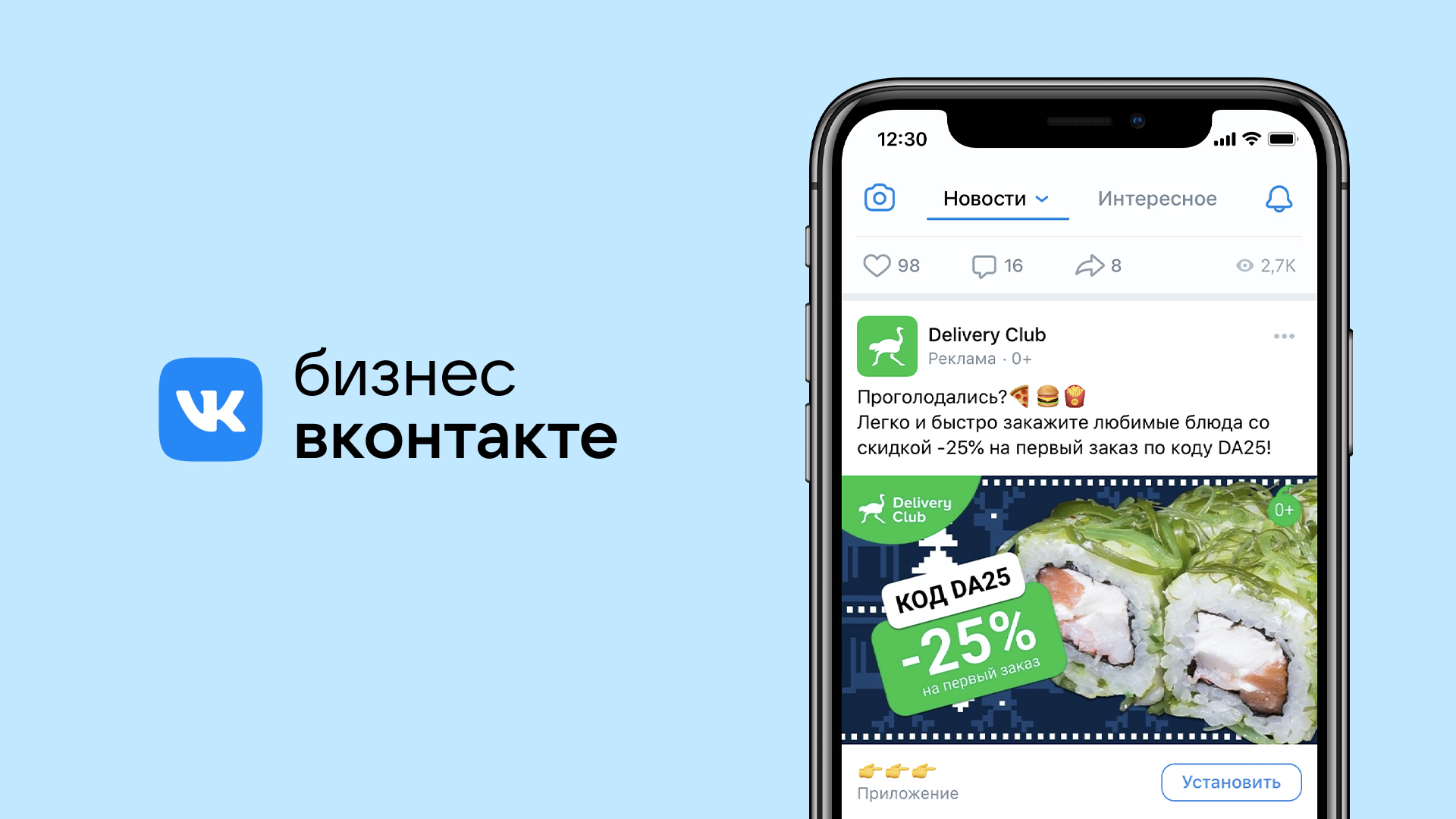 «ВКонтакте» появился новый инструмент для рекламы мобильных приложений