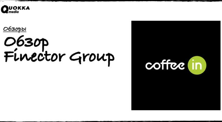 Обзор Finector Group