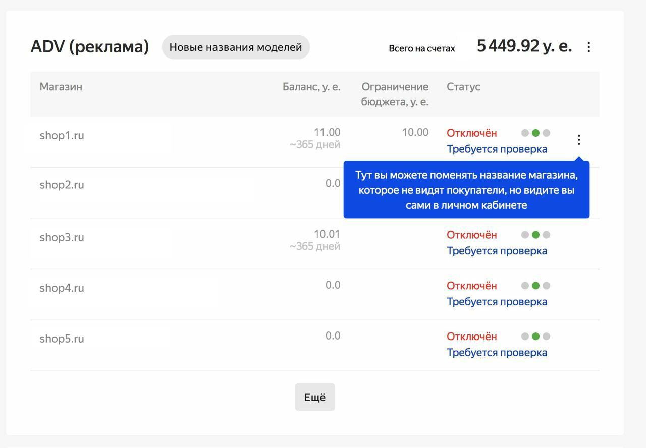 «Яндекс.Маркет» начнет показывать названия бизнес-аккаунтов вместо названий магазинов