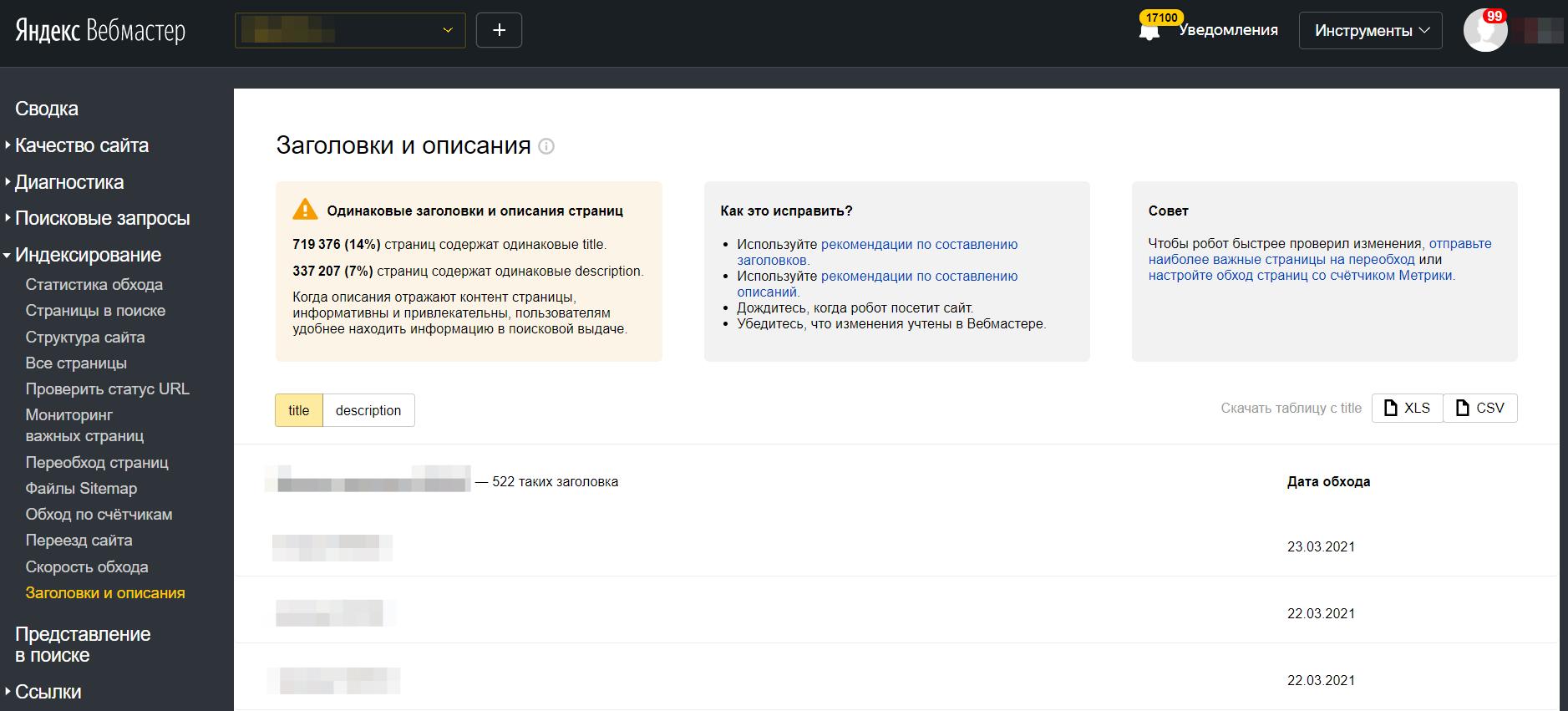 В «Яндекс.Вебмастере» новые инструменты для поиска одинаковых title и description