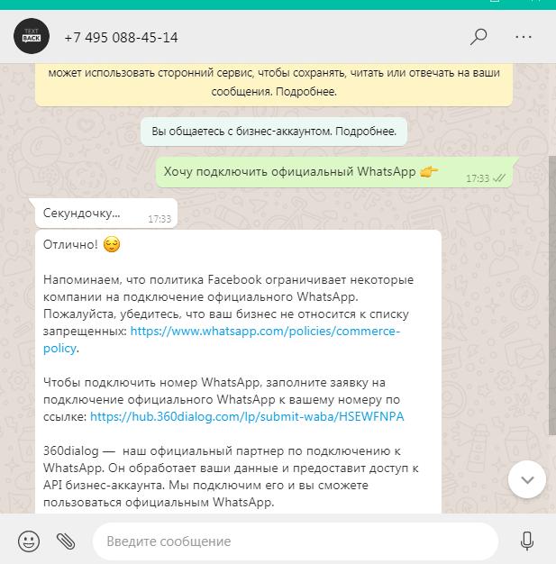 Подключение WhatsApp в TextBack