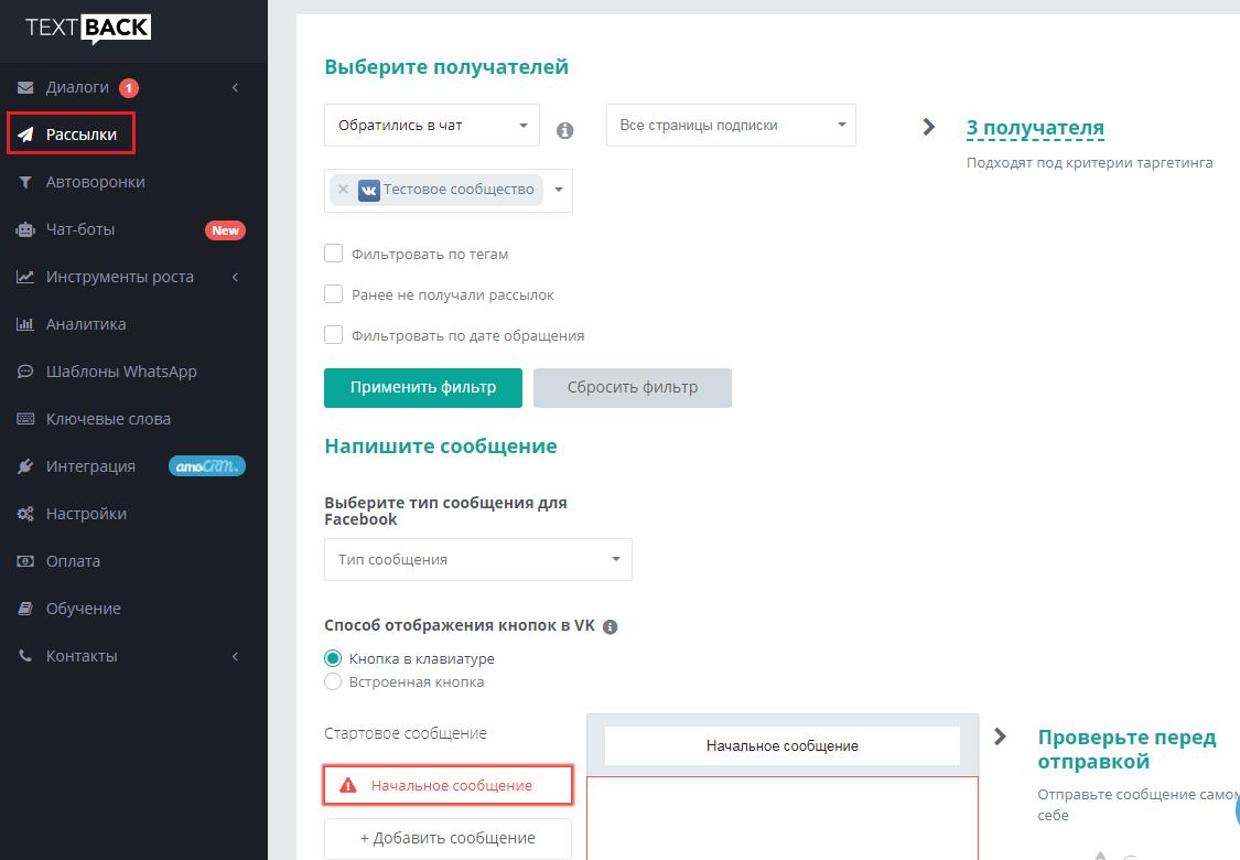Рассылки по подписчикам в TextBack