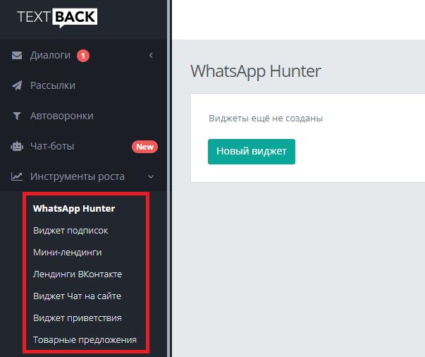 Инструменты роста в TextBack