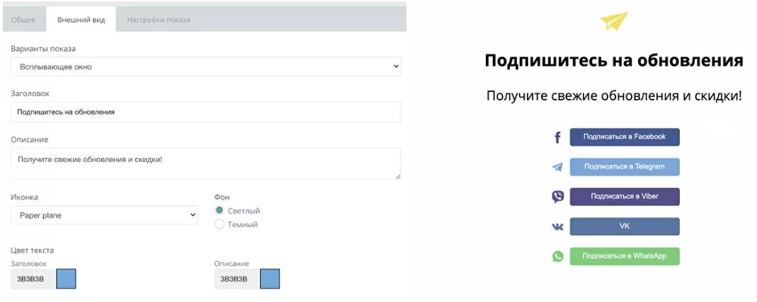 Виджет подписок в TextBack