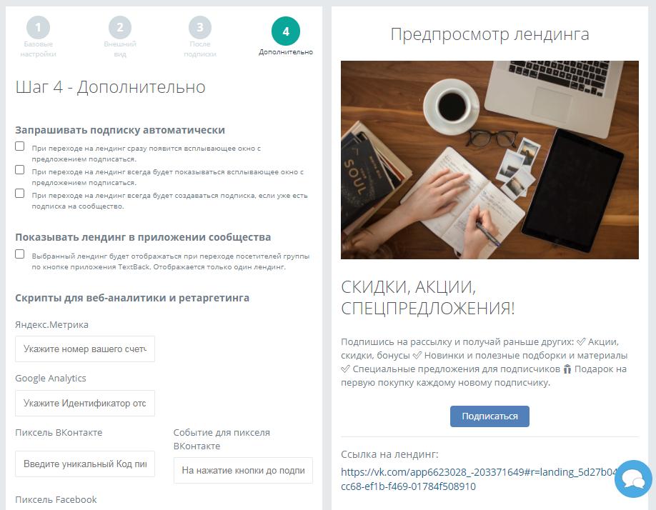 Лендинги «ВКонтакте» в TextBack