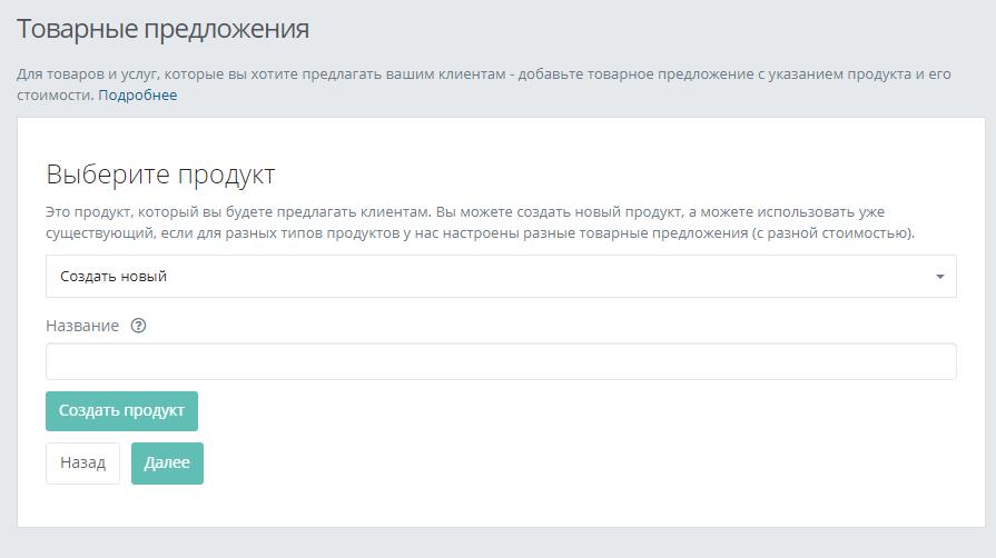 Товарные предложения в TextBack
