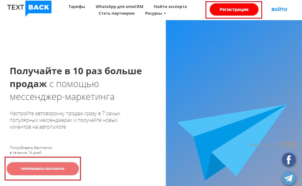 Регистрация TextBack