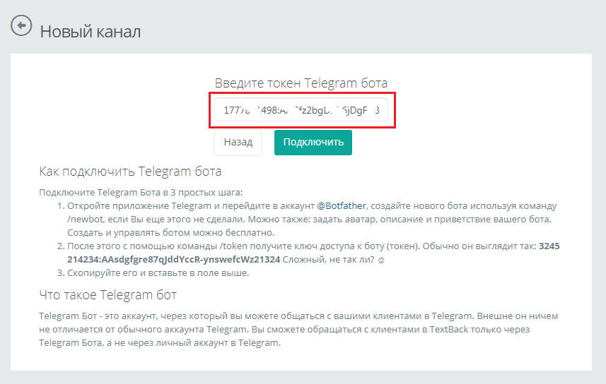 Подключение Telegram в TextBack