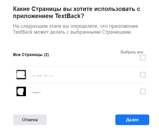 Подключение FacebookMessenger в TextBack