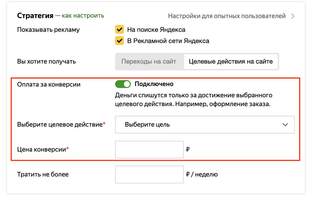В «Яндекс.Директе» появился упрощенный режим работы со стратегиями