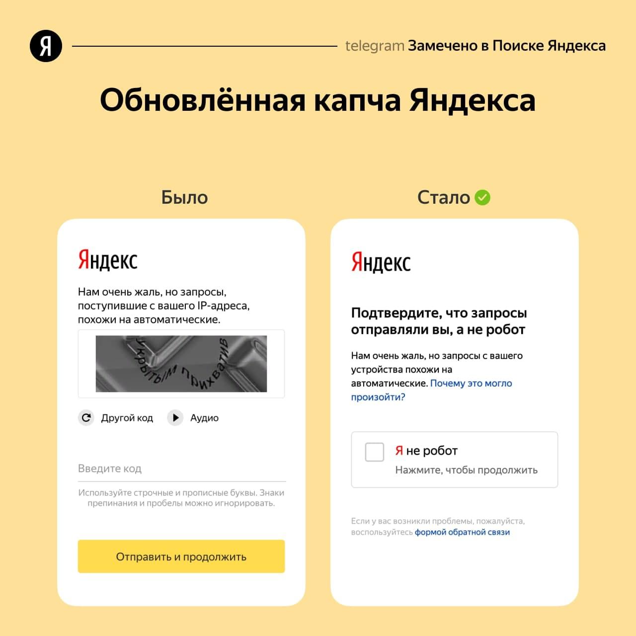 «Яндекс» обновил капчу