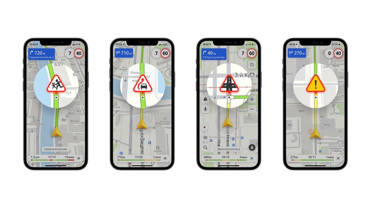 «Яндекс.Навигатор» научился предупреждать об опасных участках